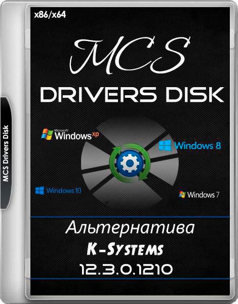 MCS Drivers Disk v.12.3.0.1210 (2017/RUS/MULTi4)