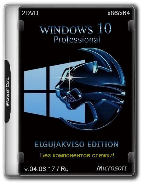 Windows 10 Pro Elgujakviso Edition v.04.06.17 (x86-x64) (2017) [Rus]