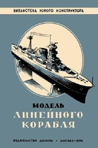 Модель линейного корабля