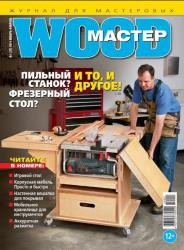 Wood Мастер №1-6  (2014)