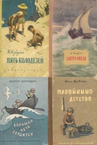 Советские детские приключения (350 книг)