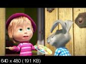 Маша и Медведь  (63-я серия) (Сюрприз! Сюрприз!) (2017) WEB-DLRip