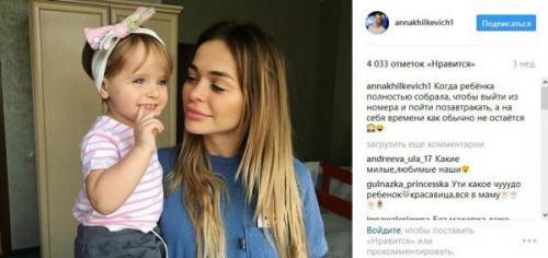 Анна Хилькевич объяснила, почему прятала дочь от своих поклонников