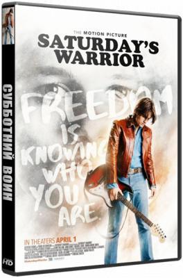 Субботний воин / Saturday's Warrior (2016) BDRip 720p | L