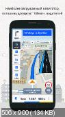 Sygic GPS Navigation & Maps v18.7.12 Final Premium Mod [Android]