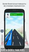 Sygic: GPS Navigation 17.1.13 build R-138905 Final + Maps (Rus/ML) [Android]