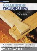 Wood Мастер №2  (март-апрель /  2010)