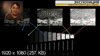 Экспозиция и экспонометрия в фото и видео (2017)