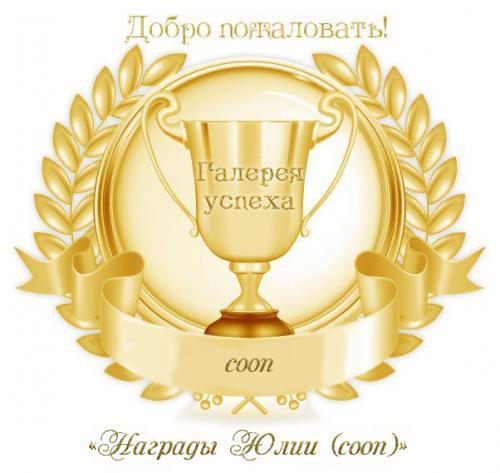 Награды Юлии (coon) 74630f8bd073b958fe070b4ac1aab9fc