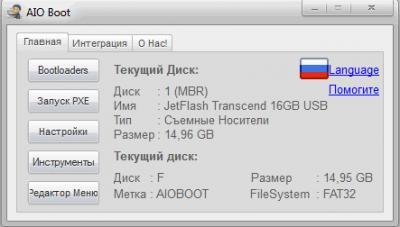 AIO Boot 0.9.5.6