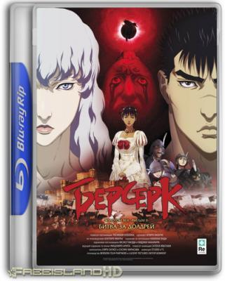 Берсерк: Золотой век. Фильм II: Битва за Долдрей / Berserk Ogon Jidai-hen II (2012) BDRip 1080p