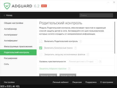 Adguard Premium 6.2.379.1984 Beta