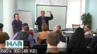 Михаил Пелехатый, Юрий Чекчурин. Манипуляция за пределами НЛП (2017) Тренинг