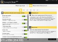 Abelssoft GoogleClean 2017.140 Retail ML/RUS Portable