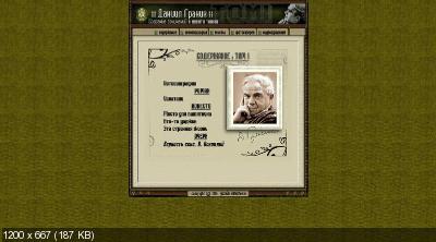 Гранин Даниил - Собрание сочинений + CD (1949-2016)