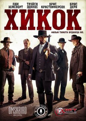 Хикок / Hickok (2017) 4K, HEVC, UHD / Blu-Ray Remux 2160p