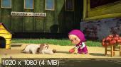 Маша и медведь: Есть контакт! / 2017 / WEB-DL 1080p от GeneralFilm / 65 серия