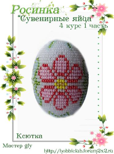"""Галерея работ студии """"Сувенирные яйца"""" 4 курс 1 часть F86c9877c1cb71b6afdbe60daf099539"""
