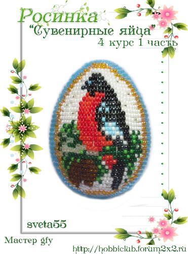 """Галерея работ студии """"Сувенирные яйца"""" 4 курс 1 часть Ee7f2e99e795deddd0d03e80edd5b854"""