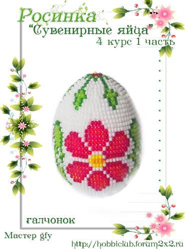 """Галерея работ студии """"Сувенирные яйца"""" 4 курс 1 часть 27658b765d037d7747a2534f2bd42166"""