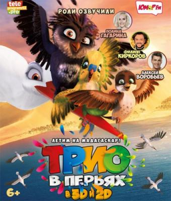 Трио в перьях / Richard the Stork (2017) WEB-DL 1080p
