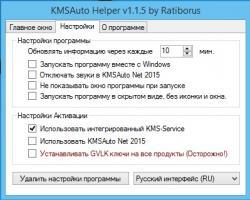 KMSAuto Helper 1.1.5