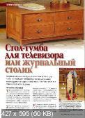 Wood Мастер №5 (23) (сентябрь-октябрь /  2011)