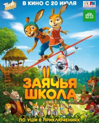 Заячья школа / Rabbit school (2017) WEB-DL 1080p | iTunes