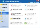Windows 10 Manager 2.1.5 Final RePack (& portable) by KpoJIuK (x86-x64) (2017) [Multi/Rus]