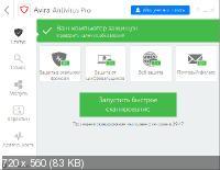 Avira Antivirus Pro 2019 15.0.42.11